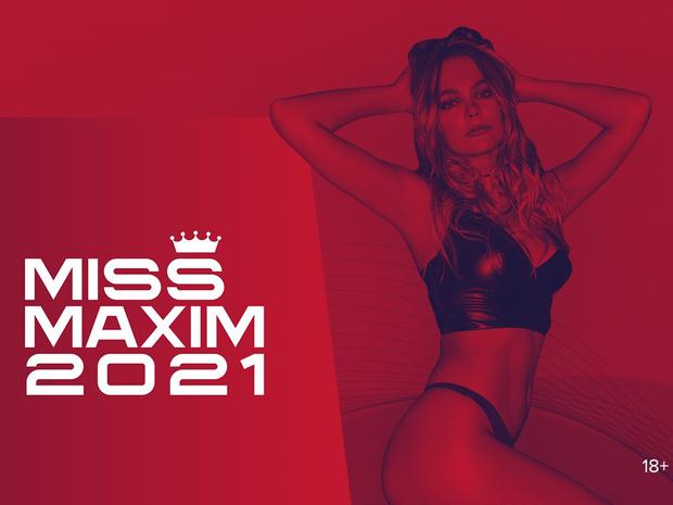 Фото №1 - MISS MAXIM 2021: начинается прием заявок на ежегодный конкурс красоты