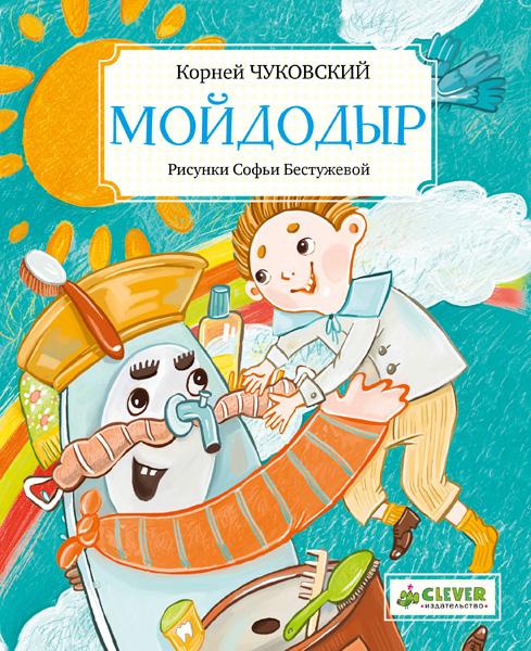 Фото №7 - Книжки на полку: для детей от 3 до 4 лет