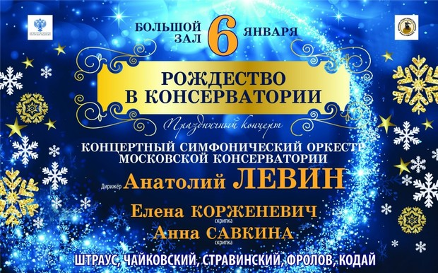 Фото №1 - Концерт в консерватории в ночь перед Рождеством