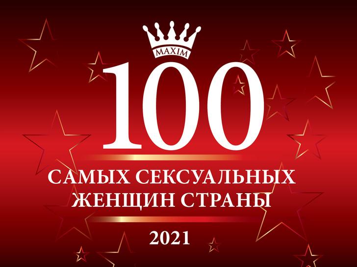 Фото №1 - Журнал Maxim открывает голосование за 100 самых сексуальных женщин России