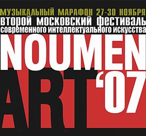 Фото №1 - В Москве стартовал фестиваль Noumen Art-2007