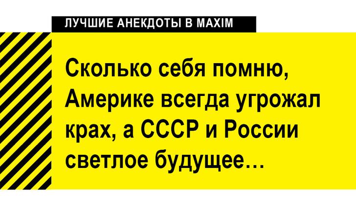 Фото №4 - Лучшие анекдоты про коммунизм и СССР