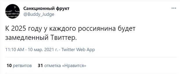 Фото №2 - Лучшие шутки о замедлении «Твиттера» Роскомнадзором