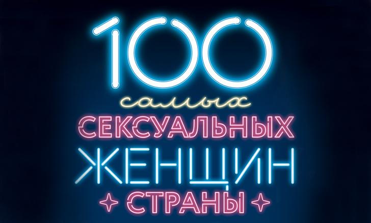 Фото №1 - 100 самых сексуальных женщин страны— 2019! От сотого до первого места!