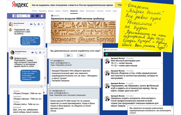 Фото №1 - Что творится на экране компьютера главы «Яндекса» Аркадия Воложа
