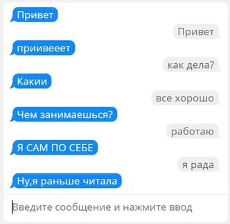 Фото №1 - 8 Telegram-ботов для тех, кому одиноко и хочется общения