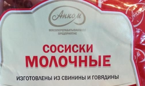 Фото №1 - Роспотребнадзор обнаружил в петербургских сосисках крахмал и манную крупу