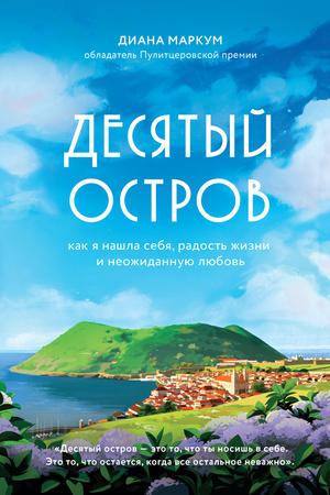 Фото №6 - 10 новых книг, которые раскрасят твое лето