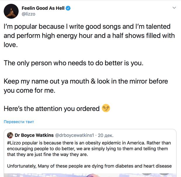 Фото №2 - Певица Lizzo ответила хейтерам на критику по поводу лишнего веса