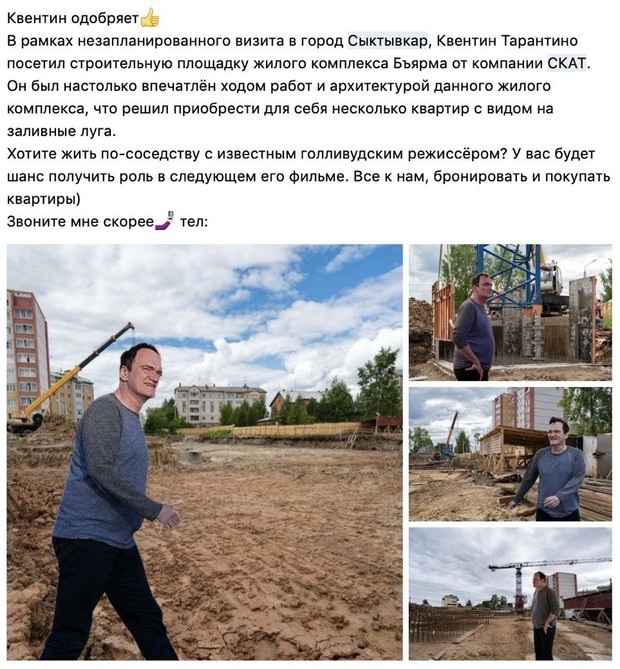 Фото №2 - ФАС России считает прифотошопливание Квентина Тарантино на фотографии недобросовестной рекламой