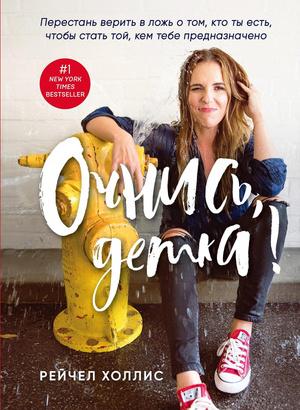 Фото №3 - Girlboss: книги о девушках, которые добились успеха в бизнесе