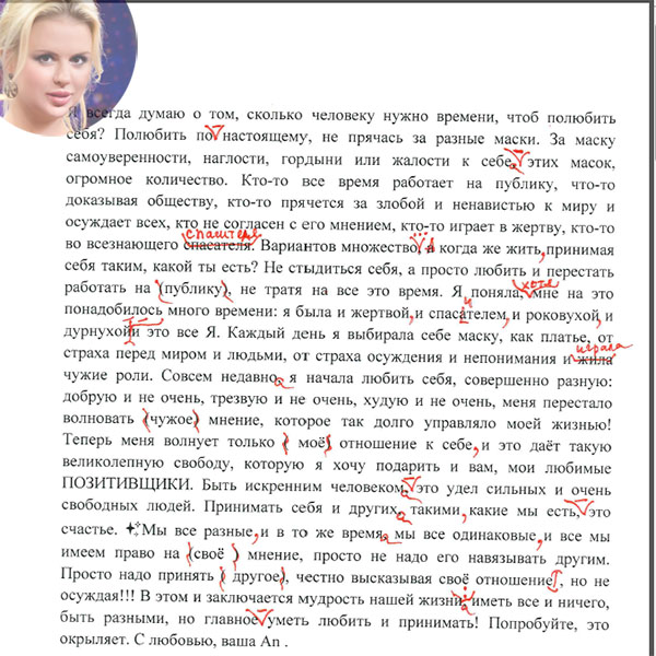 Фото №11 - Читая Instagram: кто из звезд не сдал тест на грамотность
