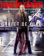 ноябрь 2018. Street de luxe.