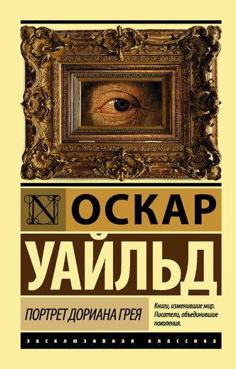 Фото №8 - 10 классических книг, от которых не заснешь от скуки 📚