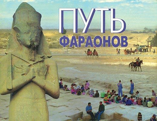 Фото №1 - Путь фараонов