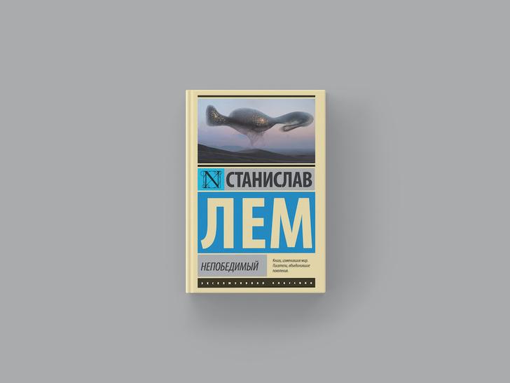 Фото №3 - Бесконечность не предел: 7 захватывающих книг о космических путешествиях