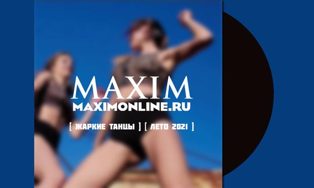 Фото №1 - 30 главных танцевальных хитов на лето-2021: плей-лист MAXIM
