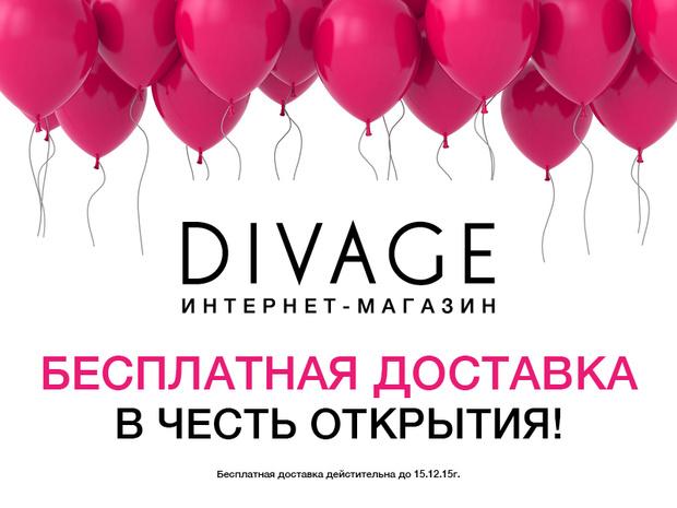 Фото №1 - DIVAGE открыл интернет-магазин!