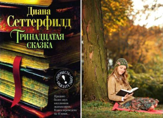 Фото №2 - Книжный клуб: читаем осенью