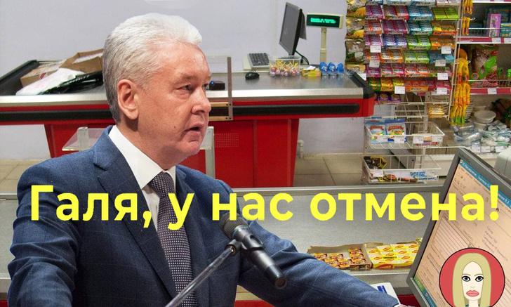 Фото №1 - Избранные шутки и мемы об отмене QR-кодов в Москве