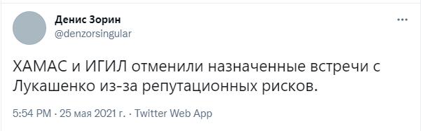 Фото №4 - Шутки про ХАМАС, осудивший правительство Лукашенко за втягивание в историю с самолетом Ryanair