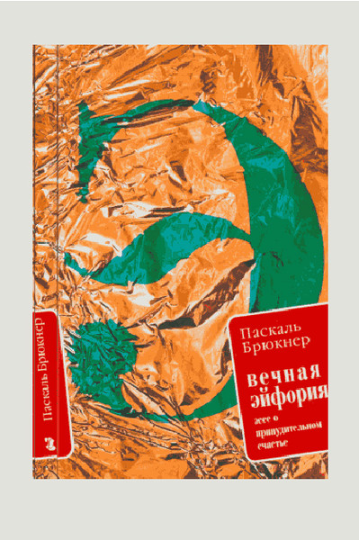Фото №5 - 8 самых новых non fiction книг, достойных вашего внимания