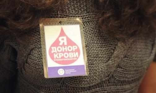 Фото №1 - Петербургские депутаты попросят Полтавченко сохранить денежные выплаты донорам крови