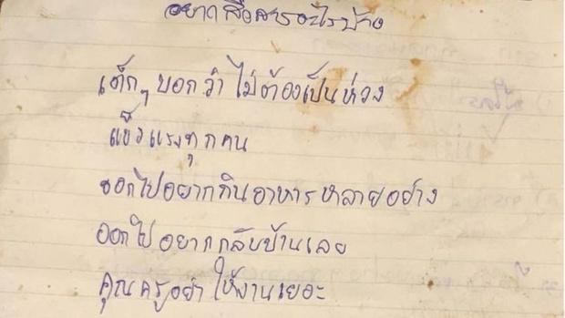Фото №4 - Новости от #13Survived: 4 освободили, спасение пока приостановлено, дети передали письма родителям