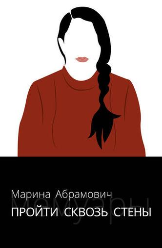 Фото №10 - Читать и вдохновляться: 10 книг о сильных женщинах