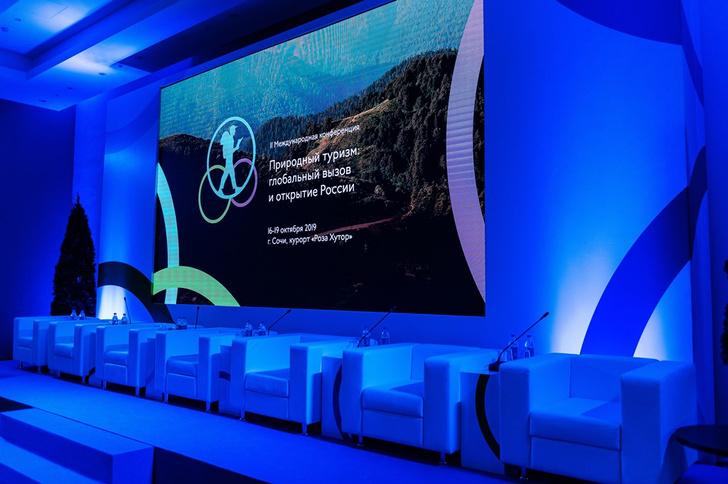 Фото №1 - На «Розе Хутор» прошла II Международная конференция «Природный туризм: Глобальный вызов и открытие России»