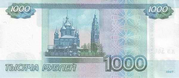 Фото №18 - Достопримечательности в бумажнике: путешествие по городам с купюр Банка России