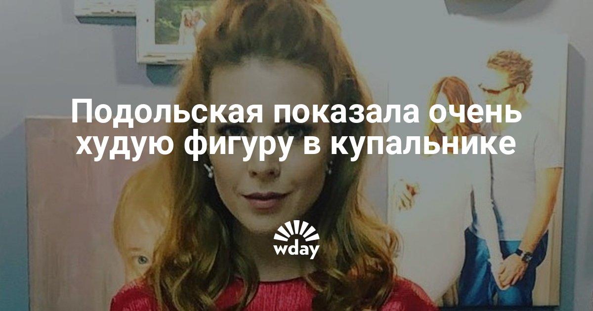 Наталья Подольская похудела: фото в купальнике 2019