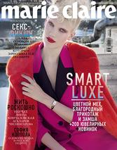 ноябрь 2016. Smart Luxe.