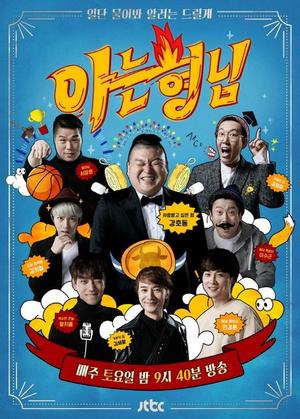 Фото №11 - 10 самых крутых телешоу Кореи 🤩