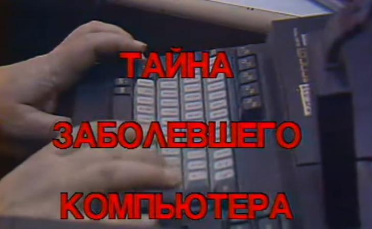 Фото №1 - Как на советском телевидении рассказывали о компьютерных вирусах в 1988 году