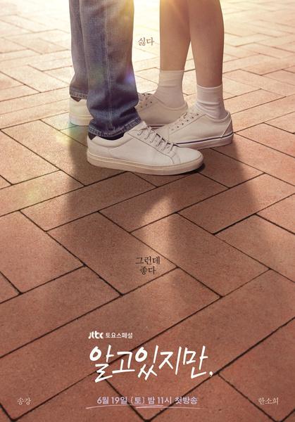 Фото №1 - В Сети появились необычные тизеры к дораме «Я знаю, но…» с Сон Каном и Хан Со Хи 😍