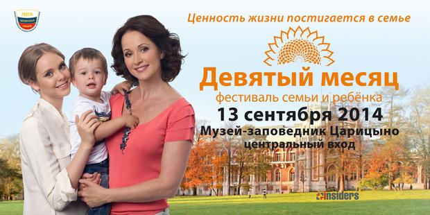 Фото №1 - В Царицыно пройдет Фестиваль семьи и ребенка «Девятый месяц»