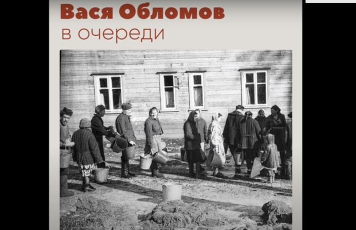 Фото №1 - Вася Обломов записал ироничную песню про Россию эпохи коронавируса «В очереди»