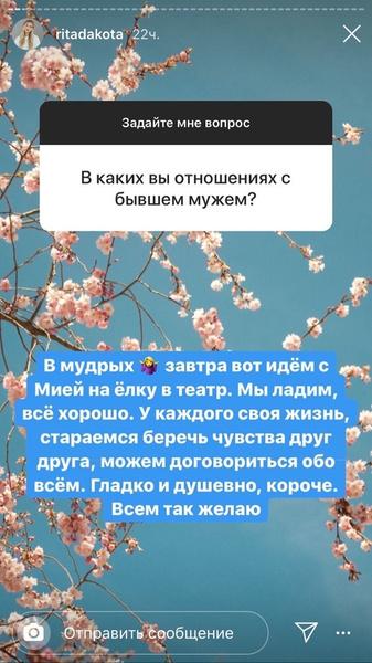 Фото №2 - Рита Дакота призналась, что все еще любит Влада Соколовского