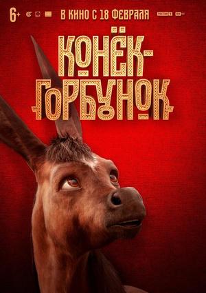 Фото №5 - График российских кинопремьер 2021: что мы будем смотреть в будущем году