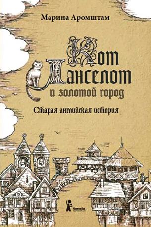 Марина Аромштам «Кот Ланселот и золотой город. Cтарая английская история»
