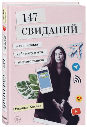 Фото №10 - 10 лучших книг от блогеров обо всем на свете