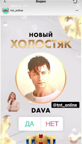Фото №2 - Дава хочет стать новым героем «Холостяка» на ТНТ
