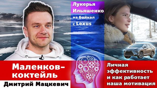 Фото №1 - «Как правильно избавляться от вредных привычек и заводить полезные?»: Денис Мацкевич в новом выпуске «Маленков-коктейля»