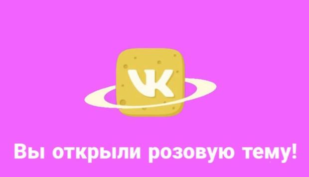 Фото №1 - Флешмоб ВКонтакте: группы предложили пользователям активировать розовую тему