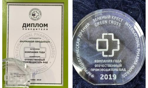 Фото №1 - ФАРМАКОР ПРОДАКШН стал компанией года – производителем БАД 2019
