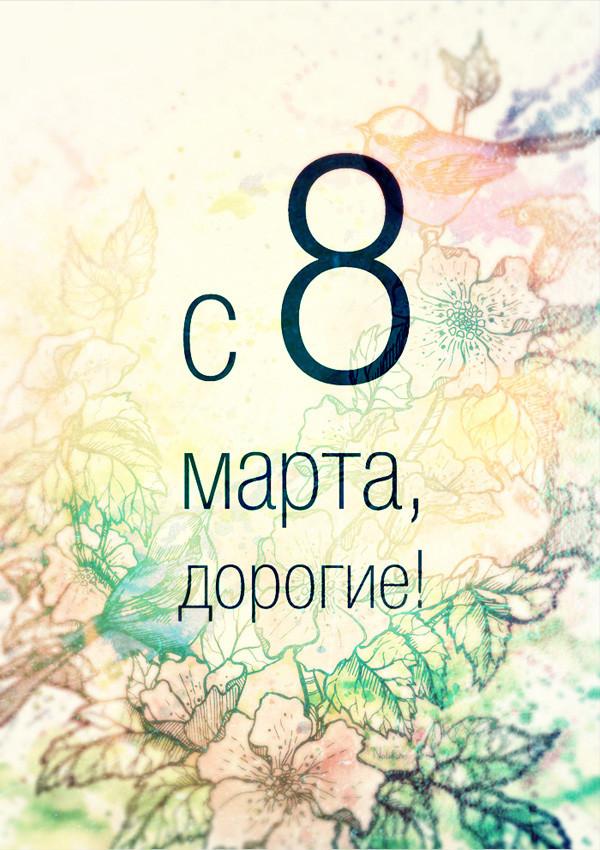 Фото №4 - Открытки и картинки на 8 Марта, которые не стыдно послать своим женщинам