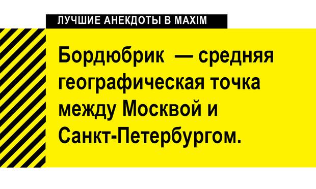 Фото №1 - Лучшие анекдоты про Санкт-Петербург и Ленинград