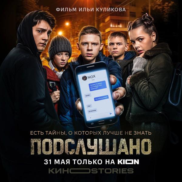 Фото №3 - Интервью: актер Саша Новиков из «Подслушано»— про работу, соцсети и девушек