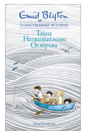 Фото №3 - Читаем вместе: 7 книг, которые понравятся и детям, и родителям